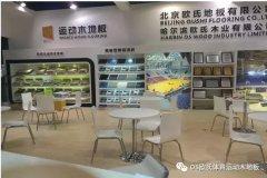 欧氏木业参展中国国际体育用品博览会-1