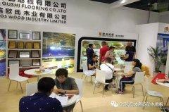 欧氏木业参展中国国际体育用品博览会-2