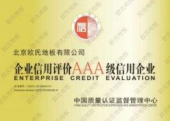 北京欧氏运动木地板有限公司被评为AAA信用企业