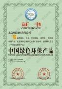北京欧氏地板有限公司--被评为中国绿色环保产品