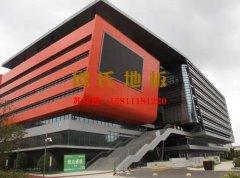 欧氏地板扬州广陵体操馆运动木地板安装