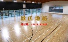 体育运动专用运动木地板性能