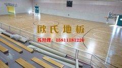 专业室内篮球场运动木地板的铺装工艺