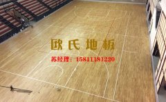 篮球馆专用运动木地板厂家