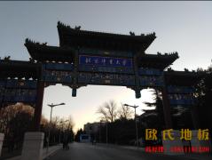 北京体育大学五项馆木地板翻新