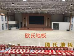 新疆维吾尔自治区和田监狱--欧氏篮球馆木地板案例