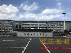 江阳溧阳中学体育馆完美收工