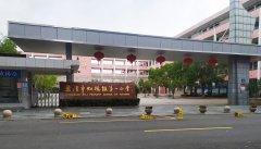 温州乐清市虹桥镇第一小学运动馆案例